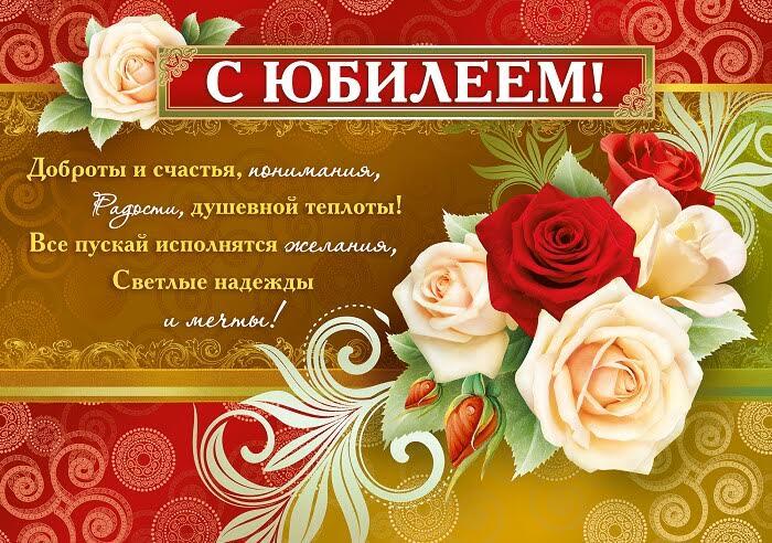 Картинки открытки поздравление с юбилеем