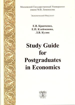 "Е.В. Кравченко, Е.П. Клейменова, Л.В. Кулик ""Study Guide for Postgraduates in Economics"""