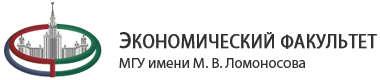 Экономический факультет МГУ имени М.В.Ломоносова