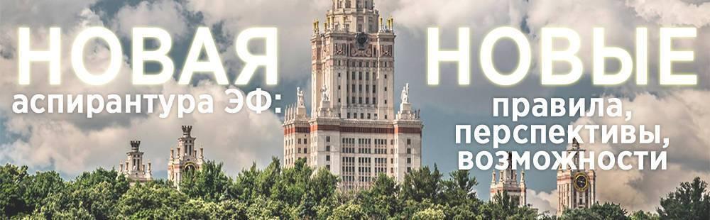 Добро пожаловать на официальный сайт Экономического факультета МГУ  Информация для поступающих в аспирантуру ЭФ МГУ