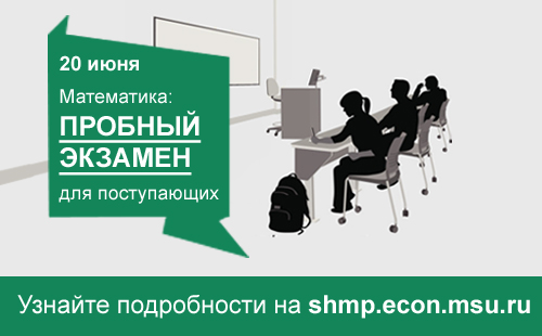 Пробный экзамен по математике (письменно) для абитуриентов состоится 20 июня в 11 часов. Экзамен проводится ШМП совместно с преподавателями ВМК.