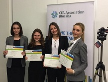 Команда ЭФ - победитель росcийского финала конкурса CFA Institute Research Challenge сезона 2015-2016