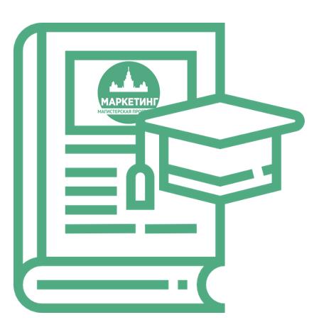 Студенты магистерской программы Маркетинг выбрали темы своих  Студенты магистерской программы Маркетинг выбрали темы своих научных исследований