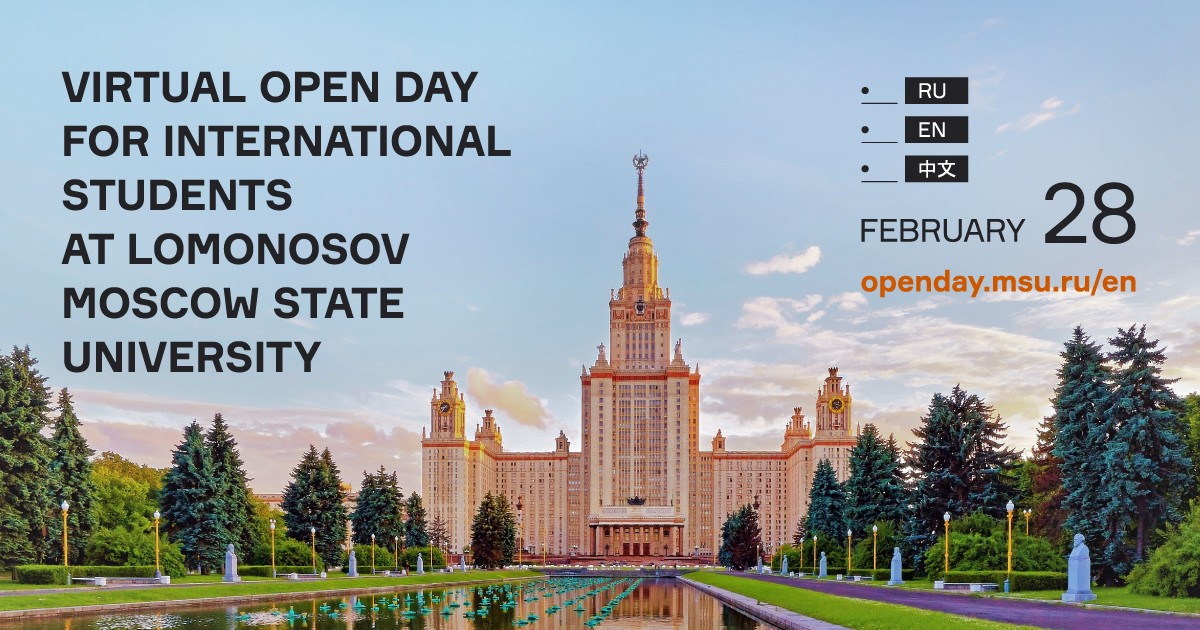 February 28 — Virtual Open Day for International Students at Lomonosov Moscow State University